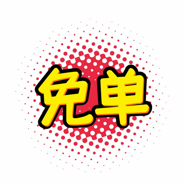 免单促销艺术字体541736png矢量图片素材 电商元素-第1张