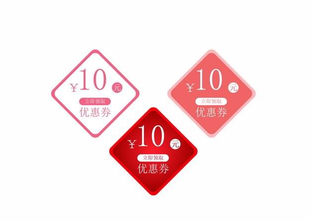 三款红色促销优惠券948863png矢量图片素材 电商元素-第1张