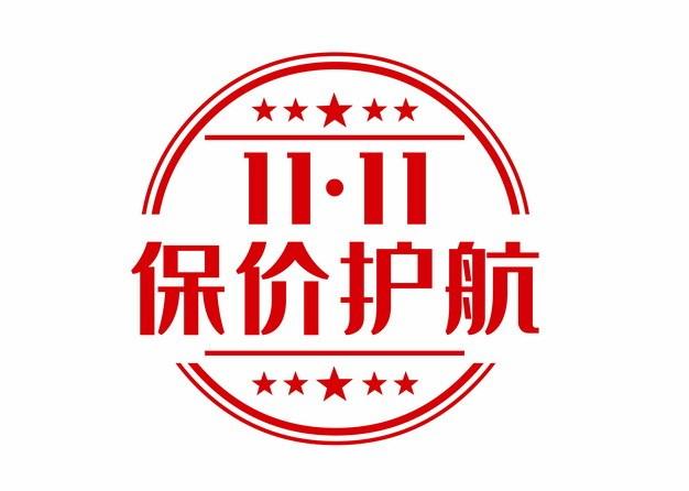 双11保价护航印章图案167953png矢量图片素材 电商元素-第1张