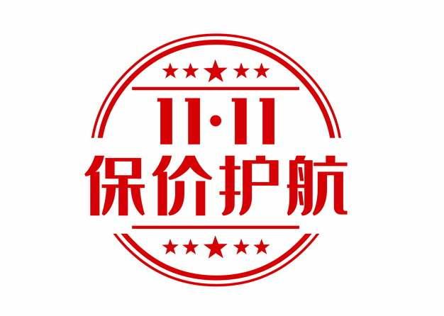双11保价护航印章图案167953png矢量图片素材