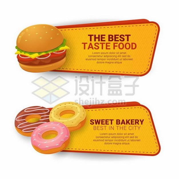 汉堡和甜甜圈两款美食文本框信息框179946png矢量图片素材 边框纹理-第1张