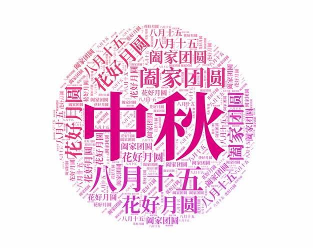 八月十五中秋节创意文字云词云605645png矢量图片素材