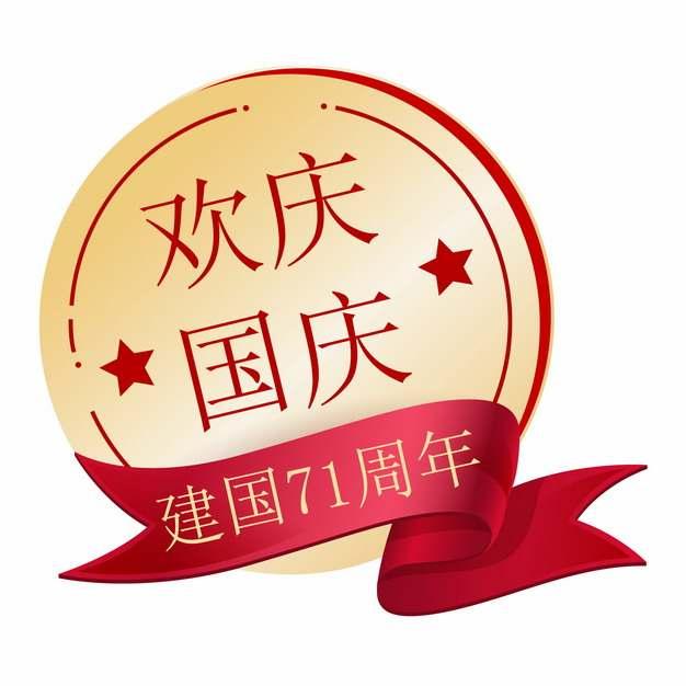 建国71周年欢度国庆节圆形金色红色促销标签890123png图片素材