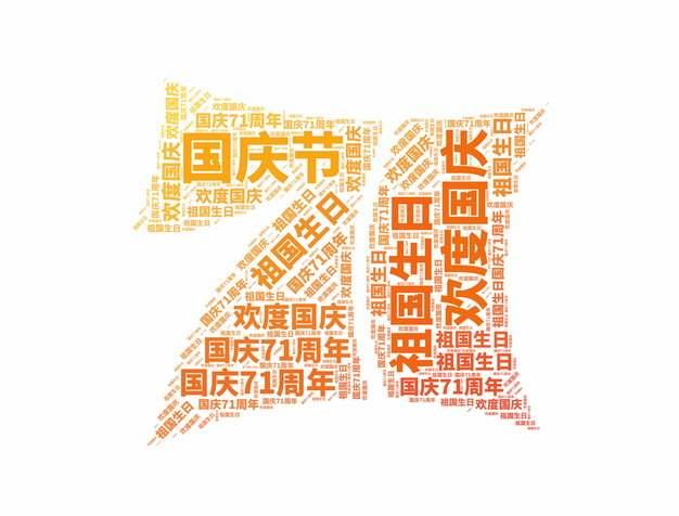 国庆71周年欢度国庆创意文字云词云273504png矢量图片素材