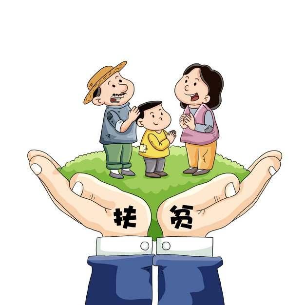 精准扶贫宣传插画262155 png图片素材