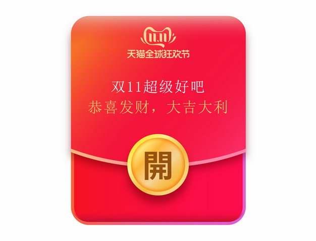 双十一天猫全球狂欢节店铺促销红包535186png矢量图片素材