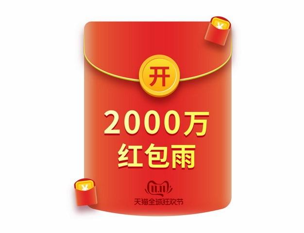 双十一天猫全球狂欢节店铺促销红包雨431894png矢量图片素材 电商元素-第1张