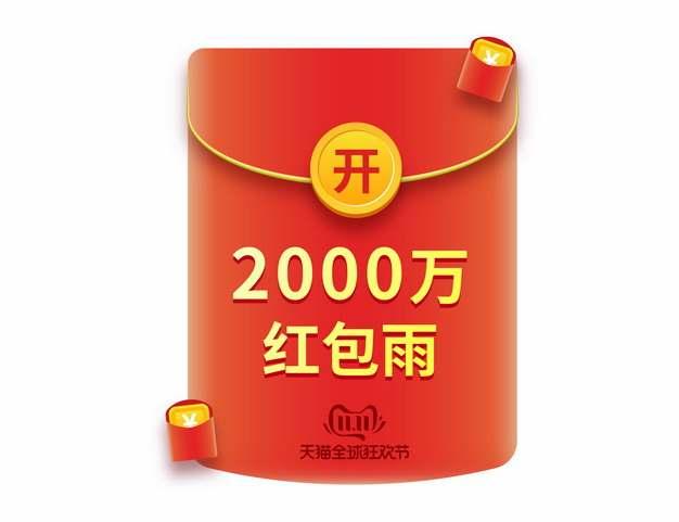 双十一天猫全球狂欢节店铺促销红包雨431894png矢量图片素材