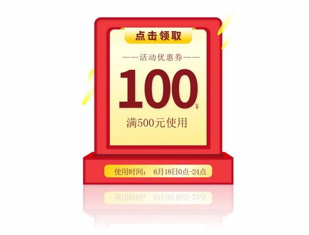 淘宝天猫京东活动促销优惠券274050png矢量图片素材 电商元素-第1张