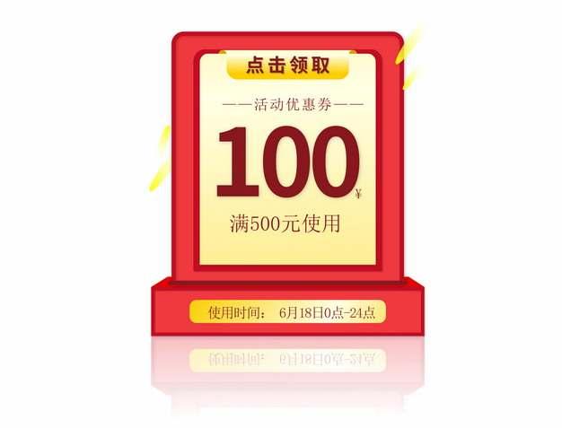 淘宝天猫京东活动促销优惠券274050png矢量图片素材