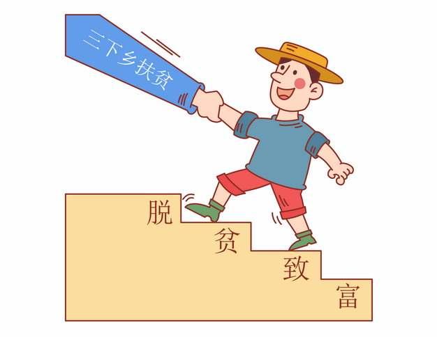 三下乡扶贫脱贫致富宣传插画867425png矢量图片素材