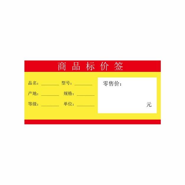 超市商品标价签价格标签390487png矢量图片素材 电商元素-第1张