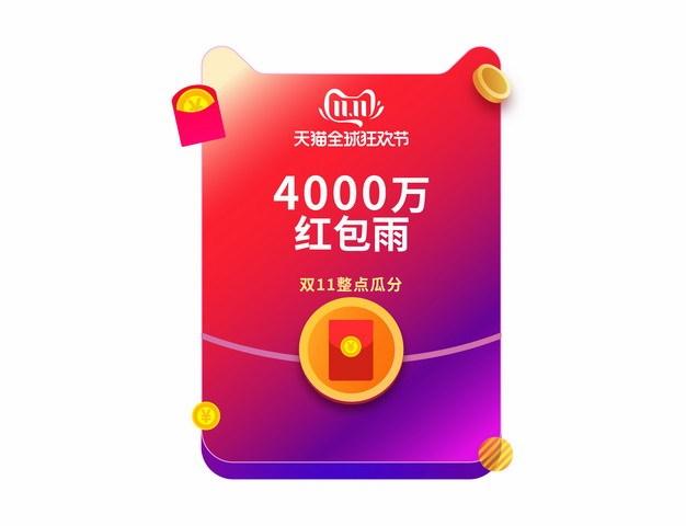 双十一天猫全球狂欢节店铺促销红包雨980152png矢量图片素材 电商元素-第1张