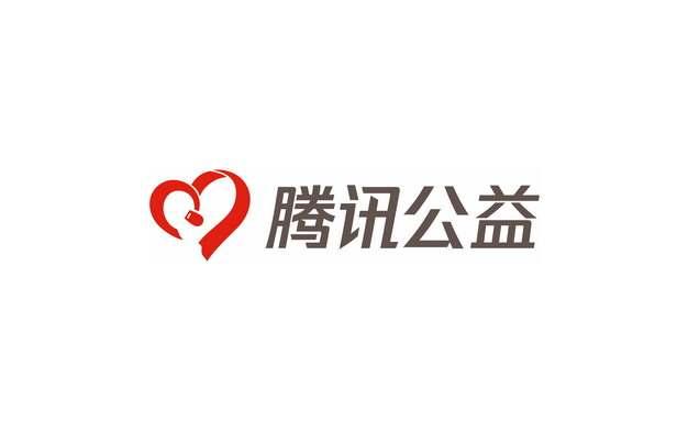 腾讯公益logo标志png155055 图片免抠素材