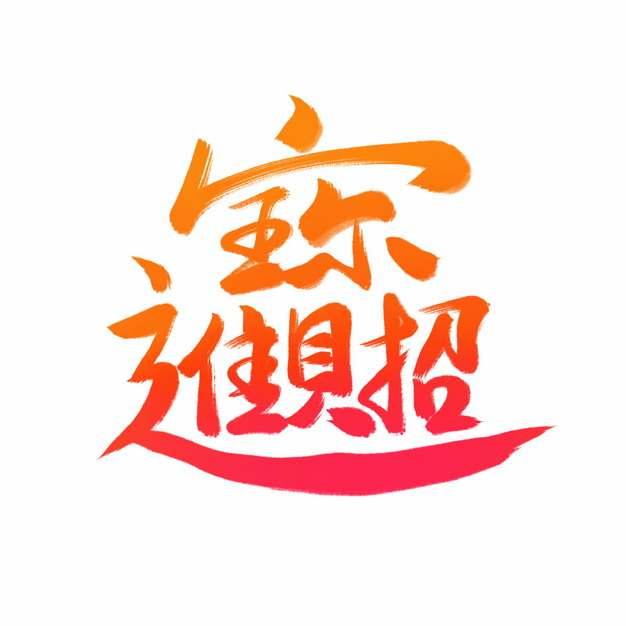 招财进宝合体字春节新年艺术字体143547png图片素材