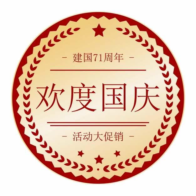 建国71周年欢度国庆节圆形金色红色促销标签449999png图片素材