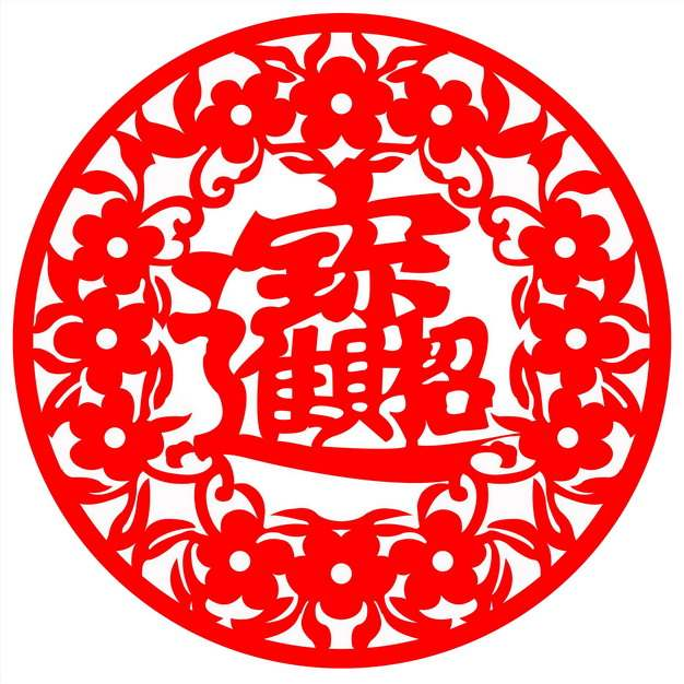 招财进宝合体字春节新年红色剪纸117310png图片素材
