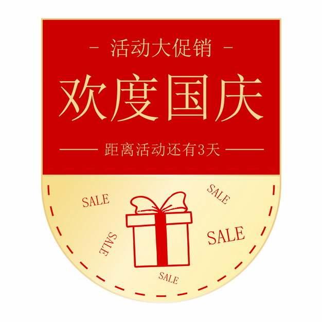 建国71周年欢度国庆节金色红色促销标签438187png图片素材