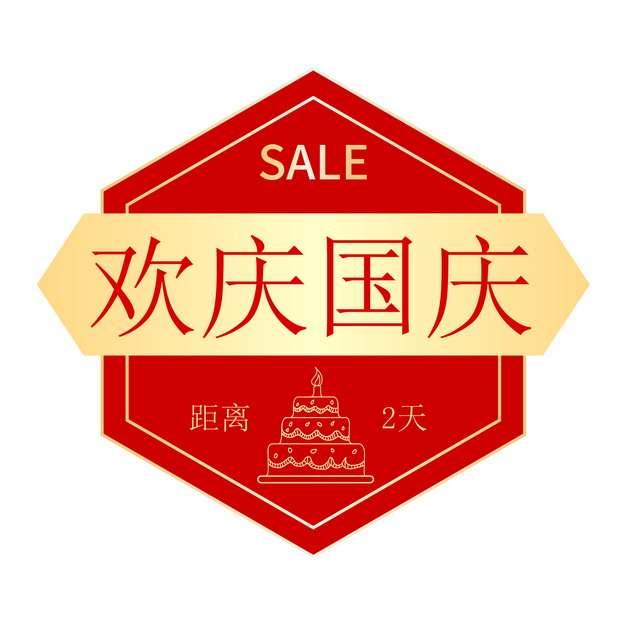 建国71周年欢度国庆节金色红色促销标签968597png图片素材