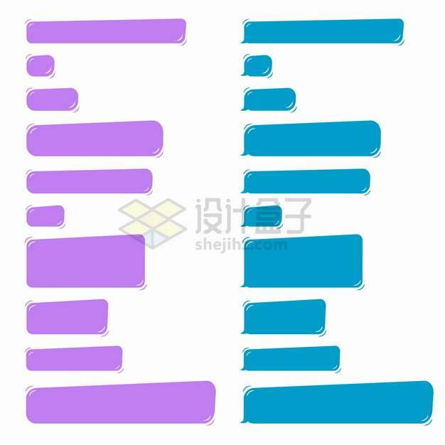10款紫色和蓝色卡通对话框文本框png图片素材