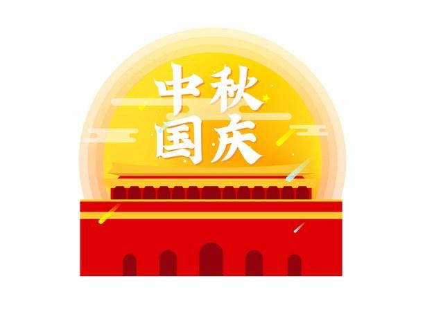 国庆节中秋节双节同庆月亮天安门146821png矢量图片素材 节日素材-第1张