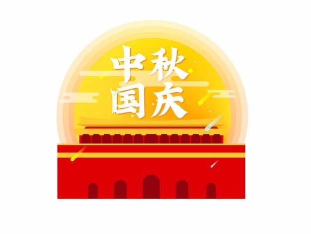 国庆节中秋节双节同庆月亮天安门146821png矢量图片素材