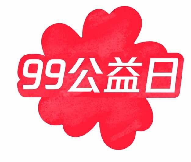 99公益日logo标志png801936 图片免抠素材