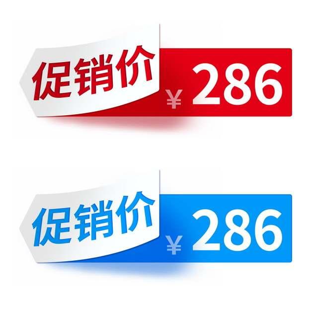 红色和蓝色立体价格标签促销价303678png图片免抠素材