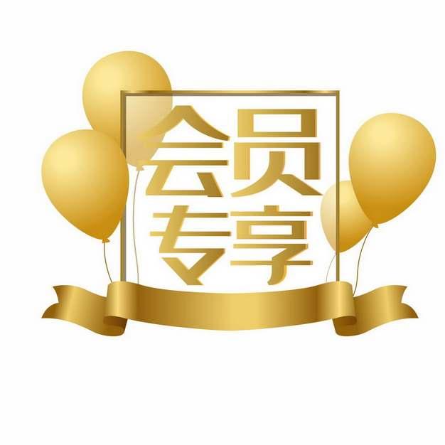 金色会员专享电商店铺会员装饰461870图片素材