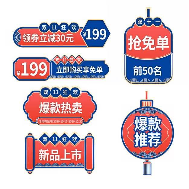 6款中国风国潮风格领券立减抢免单爆款热卖新品上市等电商店铺优惠促销券938816png图片免抠素材