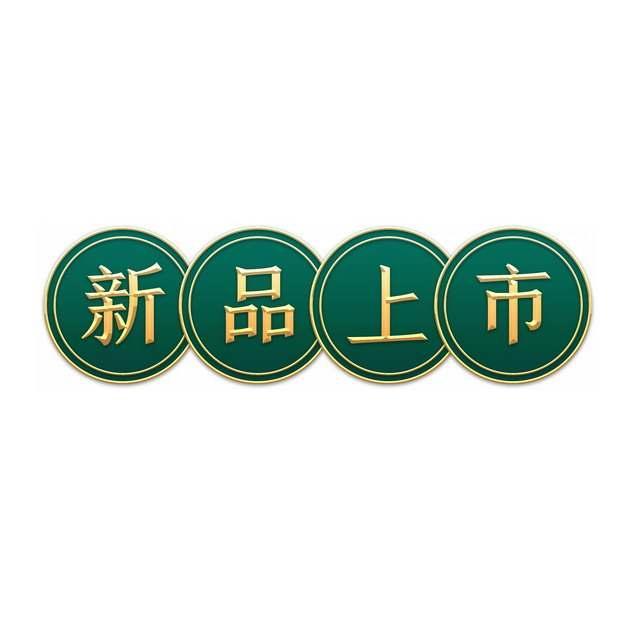 中国风金色边框绿色底色新品上市电商促销标题框761512png图片免抠素材