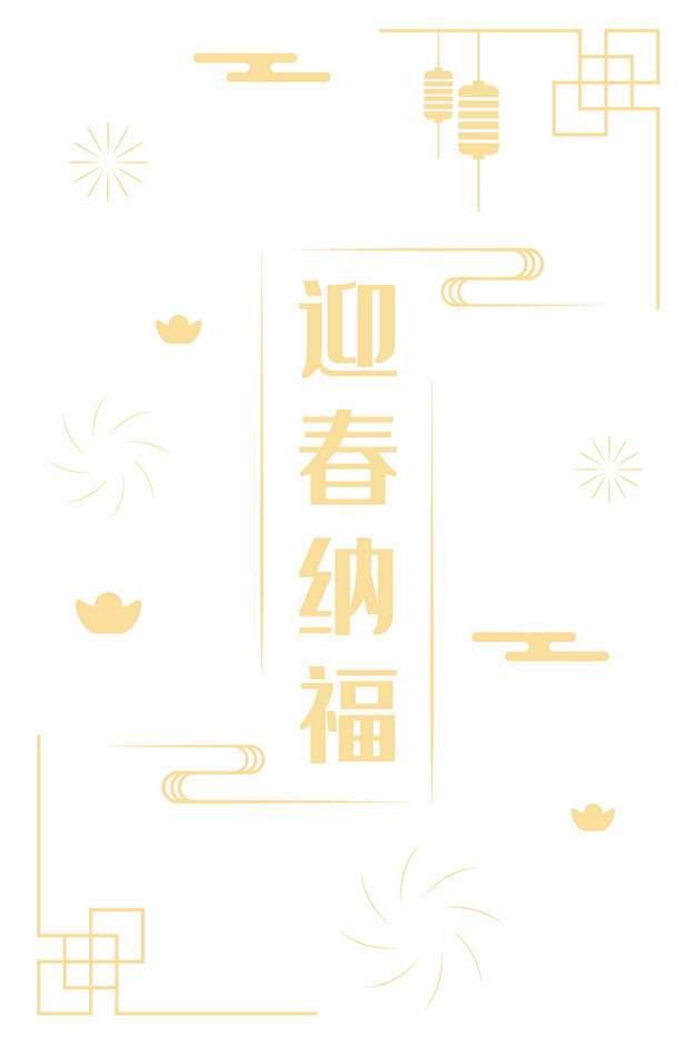 金色迎春纳福新年春节装饰313570AI矢量图片素材