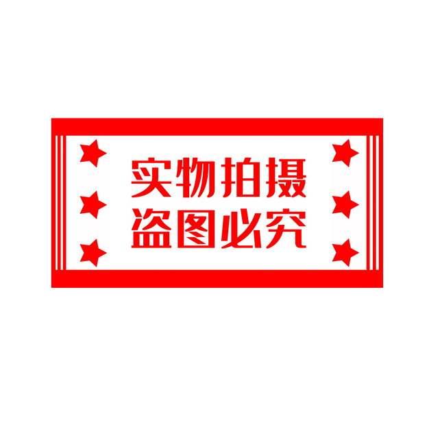 实物拍摄盗图必究电商店铺标签794059png图片免抠素材