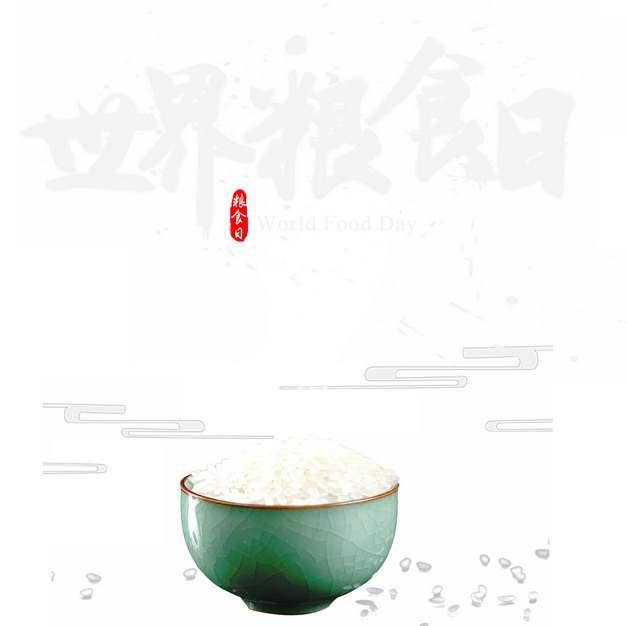 一碗米饭世界粮食日标题475679png图片免抠素材
