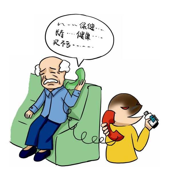 防止老年人诈骗电话宣传插画143906png图片免抠素材