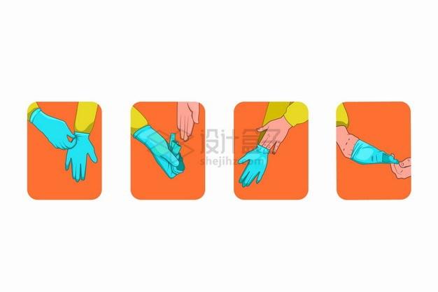 正确脱一次性医用手套橡胶手套插图7612324png图片素材 健康医疗-第1张
