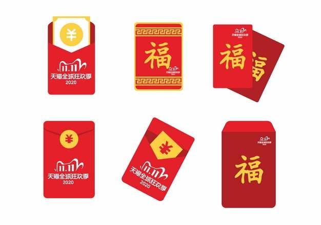 6款天猫双十一红包领取439256AI矢量图片素材