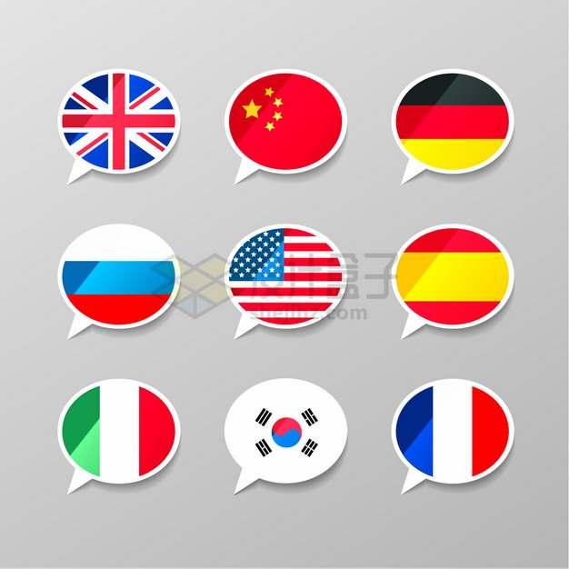 对话气泡风格英国中国德国俄罗斯美国西班牙意大利韩国法国国旗图案png图片素材