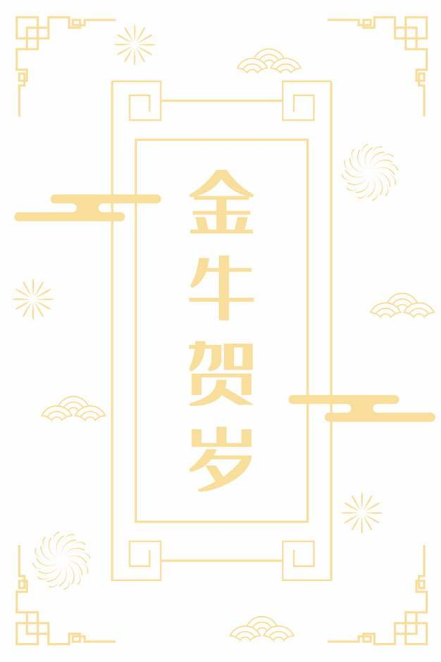 金色金牛贺岁新年春节装饰293904AI矢量图片素材