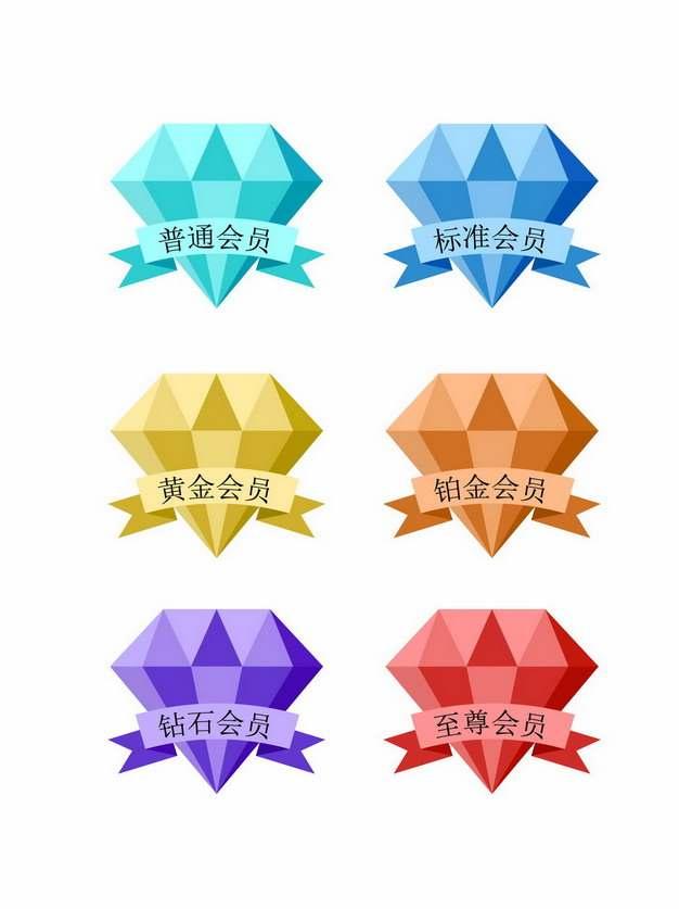 6种颜色的会员等级钻石234811图片素材