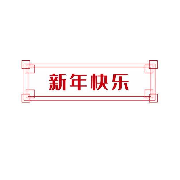 新年快乐中国风春节标签837468png图片免抠素材