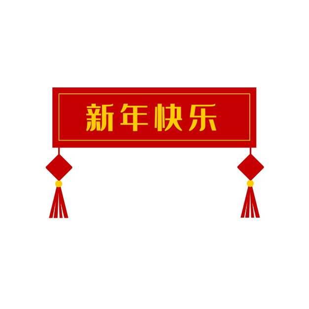 新年快乐红色春节横幅标签992891png图片免抠素材