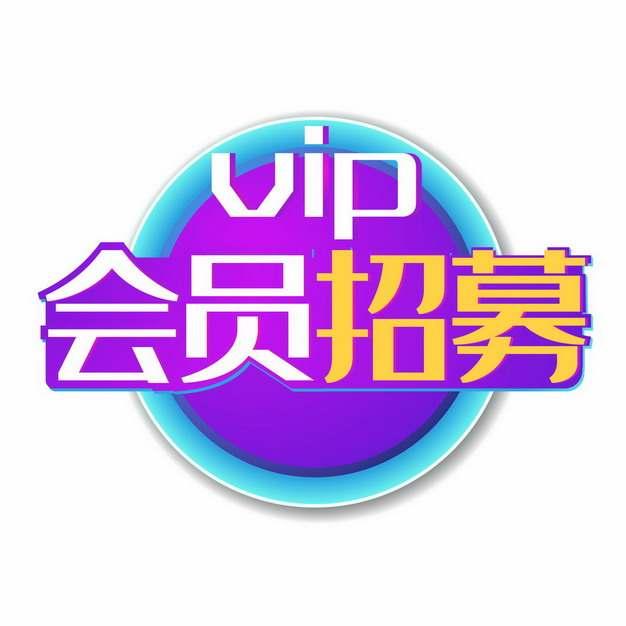 紫色VIP会员招募电商字体161519图片素材