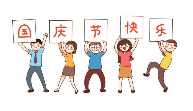 卡通小人儿举着牌子国庆节快乐插画905204png图片免抠素材
