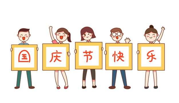 卡通小人儿举着牌子国庆节快乐插画332365png图片免抠素材