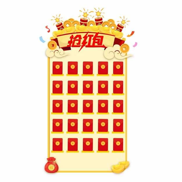 福袋抢红包新年春节红包墙549203AI矢量图片素材