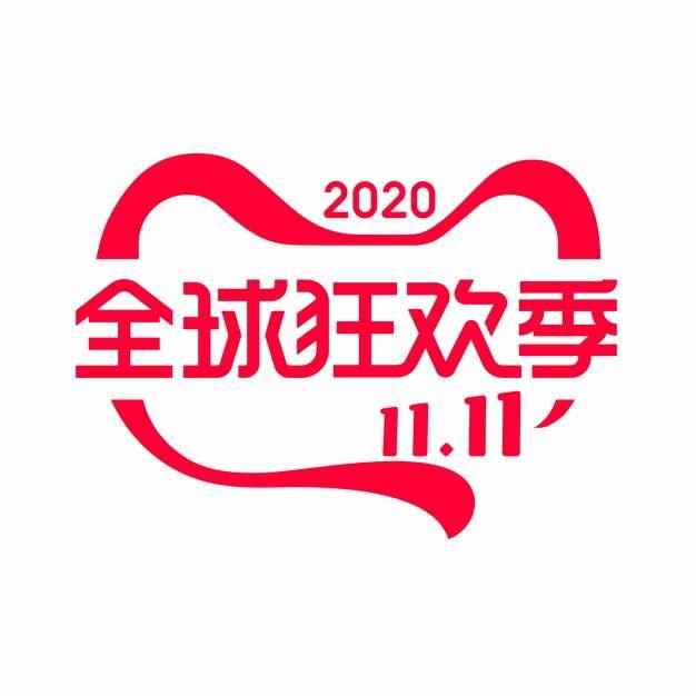 2020年双十一全球狂欢节电商logo图标166455AI矢量图片免抠素材