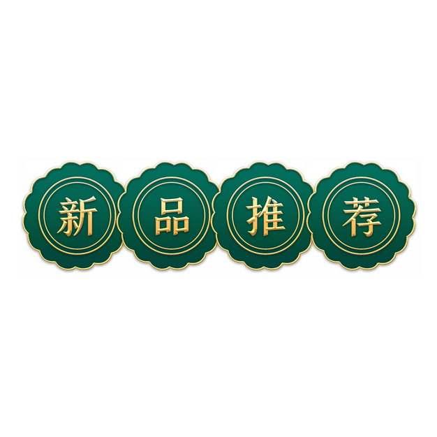 中国风金色边框绿色底色新品推荐电商促销标题框581054png图片免抠素材