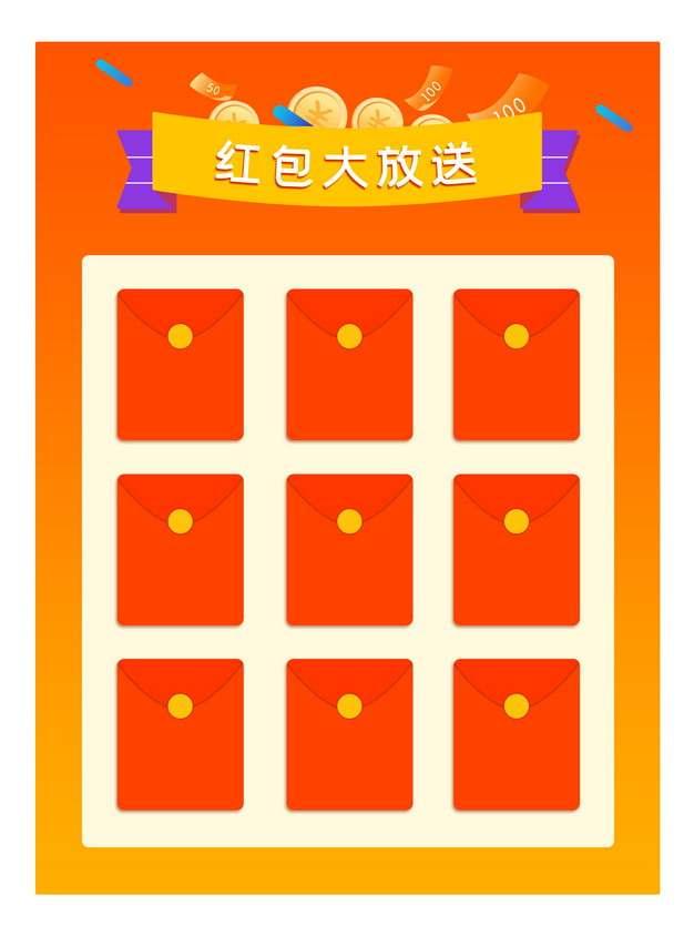 红包大放送淘宝天猫京东电商店铺红包墙617939png图片免抠素材