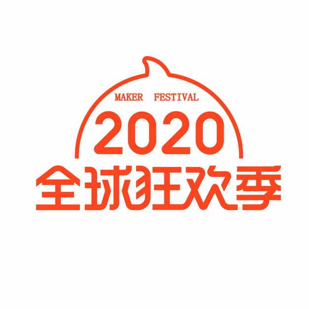 2020全球狂欢季天猫淘宝双十一logo标志347049AI矢量图片素材